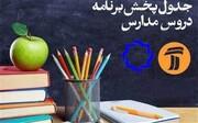 جدول پخش مدرسه تلویزیونی ۵شنبه ۱۵ خرداد