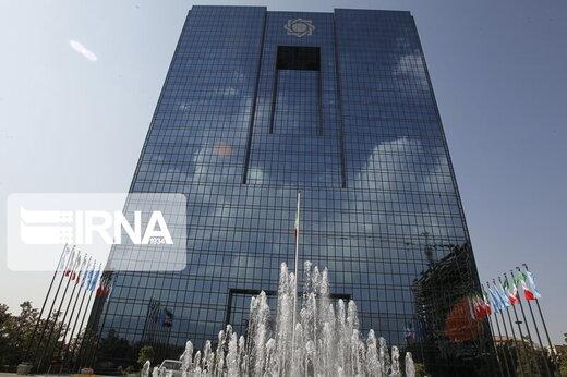 المركزي الايراني: نتابع طلب الحصول على قرض من صندوق النقد الدولي