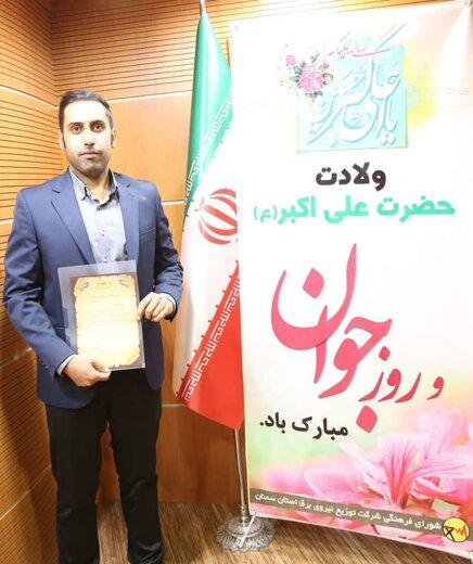 قدردانی از جوانان نمونه شرکت توزیع نیروی برق استان سمنان