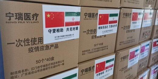 نهمین محموله کمکهای چین به تهران ارسال شد