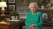 توصیف ملکه انگلیس از کرونا / تقدیر از کسانی که در خانه ماندند