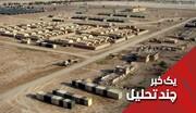 انتقال 8 سرکرده داعشی از سوریه به عین الاسد چرا؟