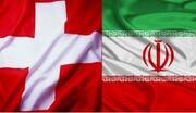ببینید| توئیت سفارت سوئیس برای صدسالگی حضورش در ایران