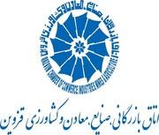 راه اندازی واحدهای تولیدی استان قزوین