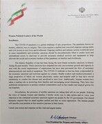 نامه معصومه ابتکار به رهبران سیاسی زن جهان