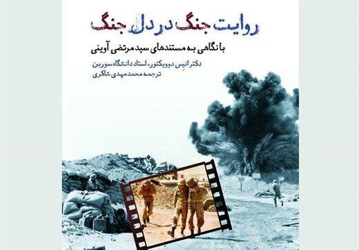 تاثیر جنگ تحمیلی بر سینمای ایران به قلم نویسنده فرانسوی