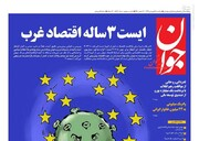 صفحه اول روزنامههای سهشنبه ۱۹ فروردین