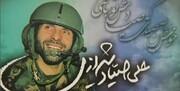 بیانیه ستادکل نیروهای مسلح در سالروز شهادت سپهبد صیاد شیرازی