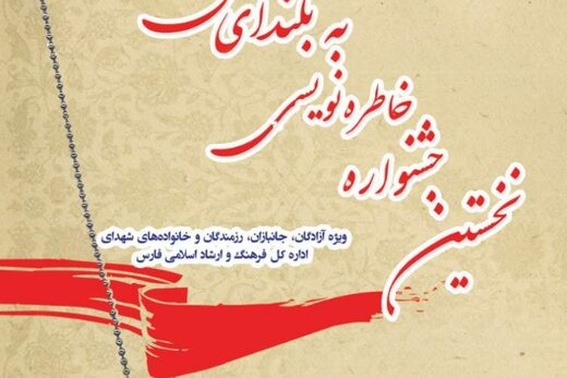 جشنواره خاطرهنویسی ایثارگران در استان فارس برگزار میشود