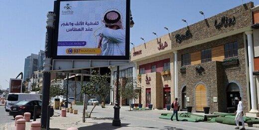 ابراز نگرانی عربستان از غیرقابل کنترل بودن کرونا/ویروس جان صدهاهزار تن را تهدید میکند