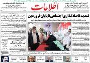 صفحه اول روزنامههای چهارشنبه ۲۰ فروردین 99