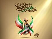 برنامه های حوزه هنری آذربایجانشرقی در هفته هنر انقلاب رنگ و بوی مجازی گرفت
