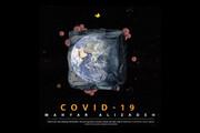 بشنوید | آهنگساز آلبوم همایون شجریان قطعه «کووید ۱۹» را ساخت