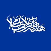 «شهید شیرعلی سلطانی» منتخب هفته هنر انقلاب اسلامی فارس شد
