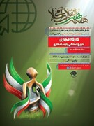 برگزاری کارگاه مجازی «تاریخ شفاهی و آینده نگاری» در البرز