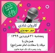 اجرای گروه سرود «آفتاب البرز» در حرکت کاروان شادی مهر مهدوی