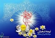 زیباترین عکسنوشتهها به مناسبت روز میلاد امام زمان (عج)