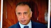 کاخ ریاست جمهوری عراق آماده معرفی الکاظمی شد