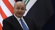 توضیح برهم صالح درباره رفتن الزرفی و انتخاب الکاظمی