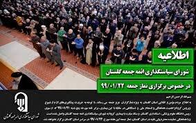 وضعیت برگزاری نماز جمعه این هفته در استان گلستان اعلام شد