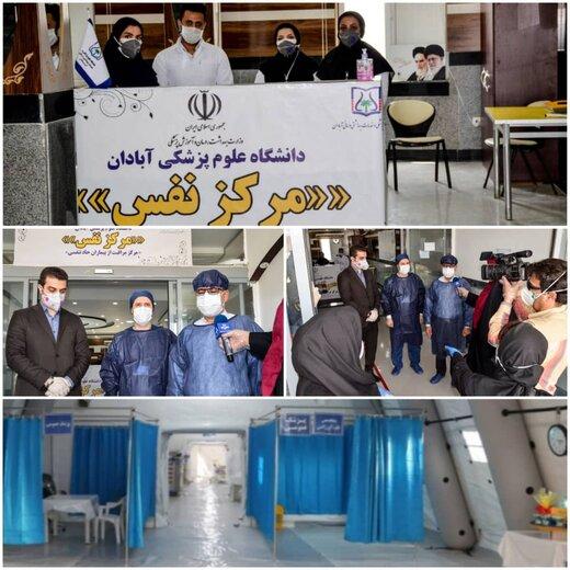 مرکز نفس منطقه آزاد اروند از مجهزترین نقاهتگاه های بیماران کوئید۱۹ کشور است