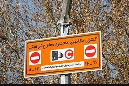 پاسخ شهرداری به انتقادات اجرای طرحهای ترافیکی از شنبه