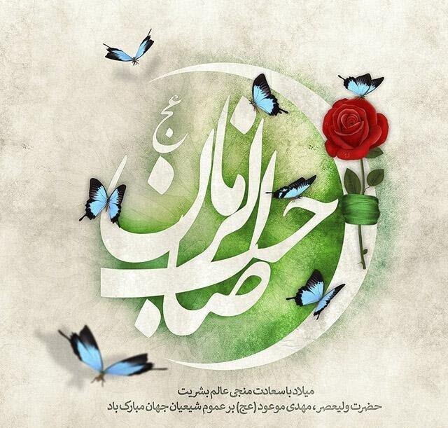 زیباترین عکسنوشتهها به مناسبت روز میلاد امام زما (عج) /// ۵ شنبه نیمه شعبان منتشر شود