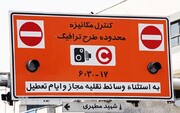طرح ترافیک از ۲۳ فروردین چطور اجرا میشود؟