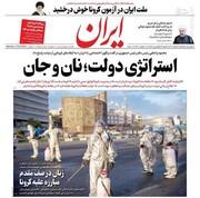 صفحه اول روزنامههای شنبه ۲۳ فروردین