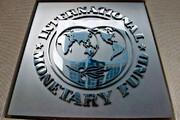 معمای وام صندوق بینالمللی پول به ایران