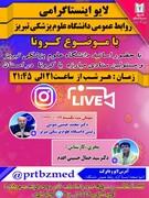 پخش شبانه لایوهای اینستاگرامی روابط عمومی دانشگاه علوم پزشکی تبریز با موضوع کرونا