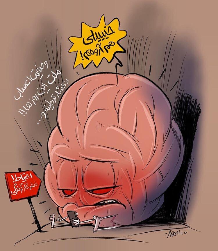 وضعیت مغز و اعصاب مردم در روزهای قرنطینه!