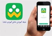 """هزینه اینترنت معلمان و دانشآموزان در """"شاد"""" اعلام شد/ جزئیات"""