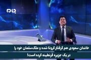 ببینید | خاندان سعودی با پول مردم عربستان از خود در مقابل کرونا حفاظت میکنند!