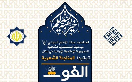 برنامههای رایزنی فرهنگی ایران در لبنان به صورت مجازی
