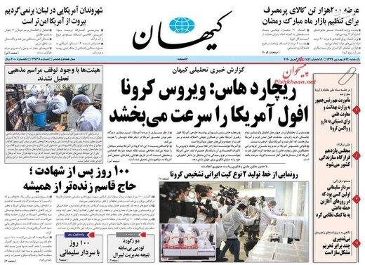 کیهان: ریچارد هاس: ویروس کرونا افول آمریکا را سرعت میبخشد