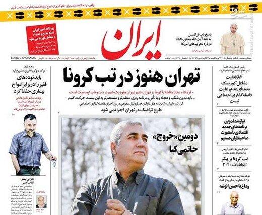 ایران: تهران هنوز در تب کرونا