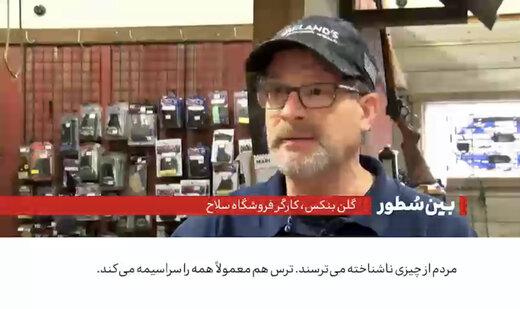 ببینید | اشاره آیتالله خامنهای به این گزارش الجزیره در بیانات نیمه شعبان درباره ترس مردم آمریکا
