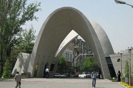 دانشگاهی که شهریه دانشجویانش را نیم بها کرد