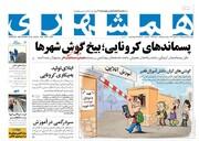 عکس/ صفحه نخست روزنامههای دوشنبه ۲۵ فروردین