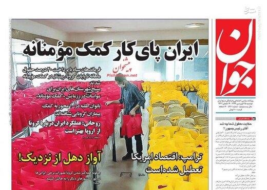 جوان: ایران پای کار کمک مومنانه
