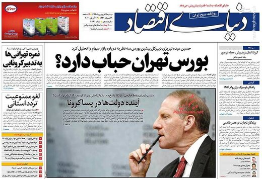 دنیای اقتصاد: بورس تهران حباب دارد؟