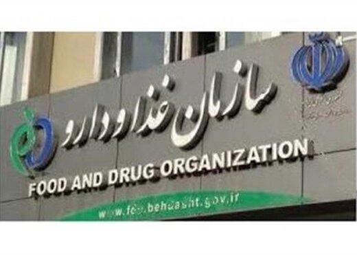 اطلاعیه سازمان غذا و دارو: مصرف رانیتیدین را متوقف کنید
