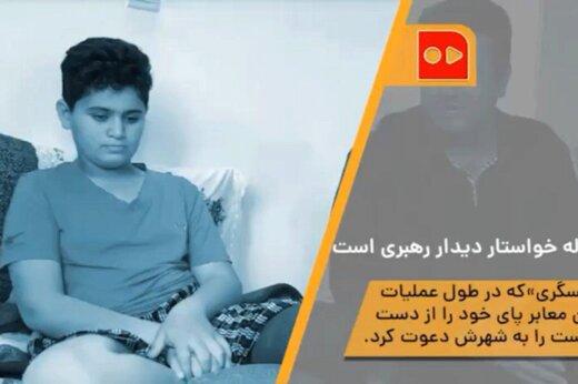 ببینید | جهادگر ۱۳ ساله خواستار دیدار رهبری است