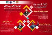 دومین کنگره بین المللی « مدیریت هوشمند در فضای کسب و کار و اقتصاد شهری »