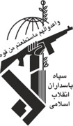 لبیک سپاه آذربایجان شرقی به فرمایشات مقام معظم رهبری/ حمایت از محرومان با اجرای رزمایش کمک مومنانه