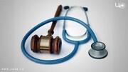 افتتاح آزمایشگاه سم شناسی قانونی در پزشکی قانونی ایلام