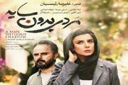 لیلا حاتمی و علی مصفا از امروز به شبکه نمایش خانگی میآیند