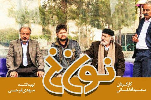 ببینید   متلک استثنایی سعید آقاخانی و سریال نون خ به سیمرغهای جشنواره فجر!