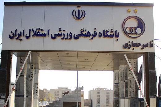 کمپ ناصر حجازی در لیست داراییهای استقلال